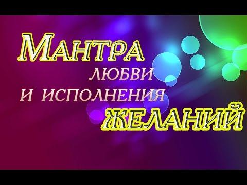 Мантра Любви и Исполнения Желаний Волшебная