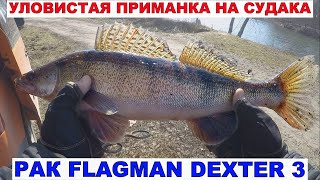 Судак на Джиг Уловистая приманка на Судака Рак Flagman Dexter 3 Ловля судака с берега Рыбалка
