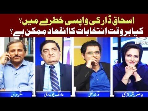 Faisla Aap Ka | 16 November 2017 | Aaj News