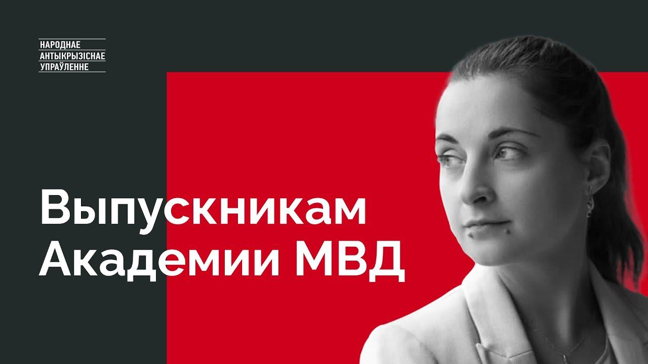 Люди – гарантия будущего беларуских милиционеров