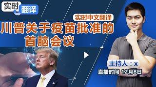 实时翻译: 川普关于疫苗批准的首脑会议《实时翻译》2020.12.08 - YouTube