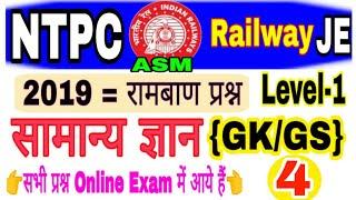 RRB NTPC Exam 2019#1stStage(CBT)#Online#Gk/GS-Test#Railway,Ntpc,Railway,JE,ASM,TT,Exam पार्ट-4#