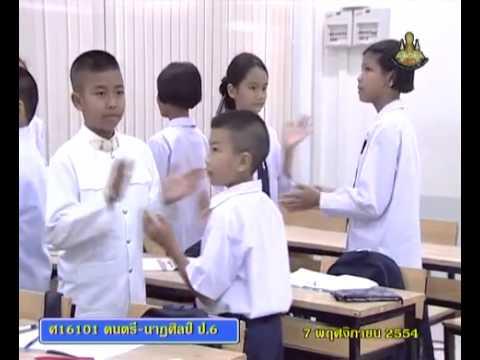 062 P6mus 541107 A ดนตรีนาฏศิลป์ป 6 ตำนานและลักษณะเครื่องดนตรีไทย