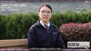 Publication Date: 2021-03-30 | Video Title: DSE日語選修科 (學習分享)
