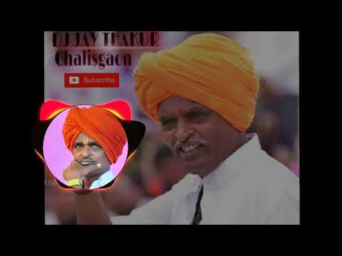Induriker Maharaj Dialogues Aradhi Style And Police Horn Mix Dj Jay Thakur Chalisgaon
