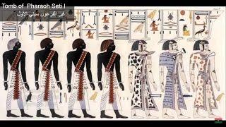 The Eastern Libyans : Tehenu, Temehu, Meshwesh الليبيون القدماء : المشواش الليبو التمحو التحنو