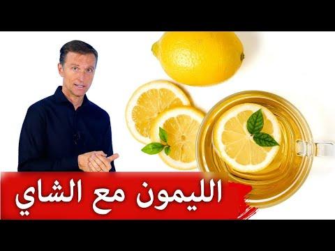 لا تضف الليمون الى الشاي إلا إذا..؟