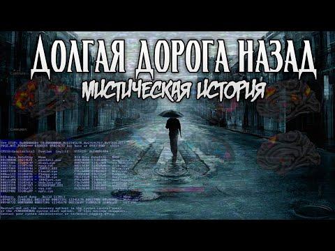 Долгая дорога назад | Мистическая страшная история