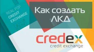 Создание Линии Кредита Доверия в Credex(В данном обзоре Вы узнаете как правильно создать Линию Кредита Доверия Л.К.Д. и работу с ней. https://credex.biz Компа..., 2016-01-11T13:56:14.000Z)