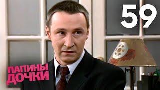 Папины дочки | Сезон 3 | Серия 59