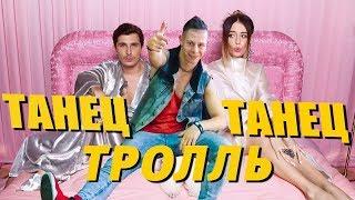 ТАНЕЦ - ТРОЛЛЬ - ВРЕМЯ И СТЕКЛО #DANCEFIT