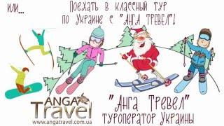 Туры по Украине с ANGA TRAVEL(, 2015-12-10T11:28:13.000Z)