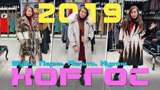 Хоргос 11.2019: Выгодные цены, скидки + подарки на Шубы, Парки, Пальто. Подробный обзор меха №2