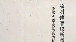 臺灣大學吳展良教授:王陽明《傳習錄》新釋第二講「心即理與性即理」