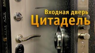 Металлические двери Regidoors ЦИТАДЕЛЬ(, 2016-08-05T12:16:22.000Z)