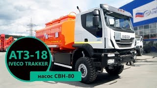 АТЗ-18 Iveco Trakker AT380T (002)