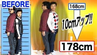 【168cm→178cm】37歳からの身長10cmUPでイケメンの仲間入り!!いつもと違う世界