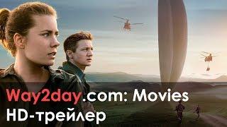 Прибытие – Русский трейлер 2016, HD
