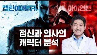 정신과 의사의 아이언맨 vs 캡틴 아메리카 캐릭터 분석 (feat.어벤져스 엔드게임)