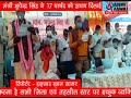 ADBHUT AAWAJ 19 09 2020  मंत्री भूपेन्द्र सिंह ने 17 पार्षद को शपथ दिलाई