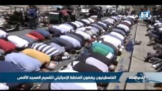 احتجاجات ترفض إقامة البوابات الإلكترونية على مداخل المسجد الأقصى