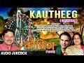 Download Kautheeg Garhwali Film Audio Jukebox | Ravi Sheel, Ashok Mal, Urmi Negi MP3 song and Music Video