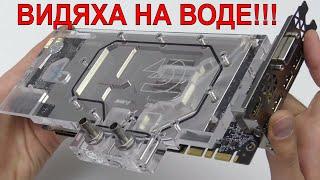 💦ВОДОБЛОК НА GPU С АЛИЭКСПРЕСС