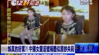 [東森新聞]姊真的好累? 陸女賣淫號稱酷似原紗央莉
