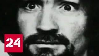 В США им пугали детей: самый известный в мире убийца умер без раскаяния - Россия 24