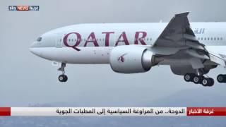 الدوحة.. من المراوغة السياسية إلى المطبات الجوية