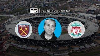 Прогноз Дениса Казанского: «Вест Хэм» — «Ливерпуль»