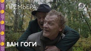 #Кинотавр2018: «Ван Гоги» Сергея Ливнева —премьера