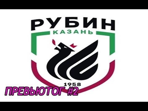 ПРЕВЬЮТОГ #1 [Football Manager 17] [2018-19] [Rubin Kazan]