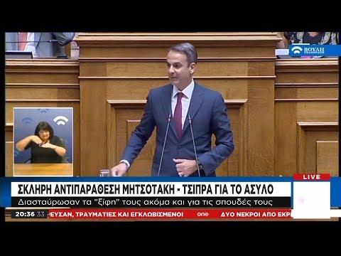 «Ολομέτωπη» σύγκρουση Μητσοτάκη – Τσίπρα στη Βουλή για το άσυλο