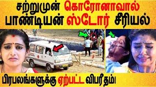 சற்றுமுன் கொரோனாவால்பாண்டியன் ஸ்டோர் சீரியல் பிரபலங்களுக்கு ஏற்பட்ட விபரீதம்! Vijaytv | Corona|