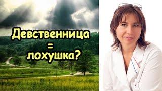 Девственница типа лохушка(http://doctormakarova.ru/ Видео для тех, кто сомневается, рассказать партнеру о своей девственности или нет. И если..., 2015-09-30T05:31:12.000Z)