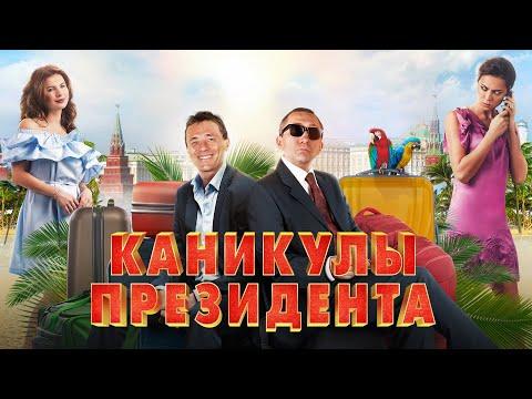 КАНИКУЛЫ ПРЕЗИДЕНТА / Комедия. Фильм - Видео онлайн