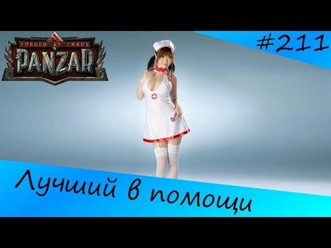 видео: panzar s1e211 Лучший в помощи