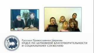 Русская Православная Церковь в деле окормления инвалидов: обучение и воспитание детей-инвалидов.