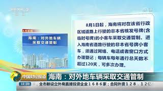 [中国财经报道]海南:对外地车辆采取交通管制  CCTV财经