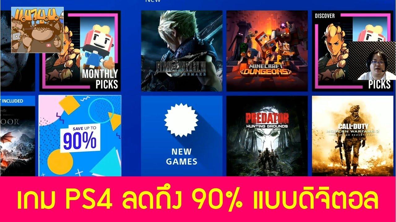 เกม PS4 ลดราคาถึง 90% แบบดิจิตอล ซื้อเกมไหนดี : ข่าวเกม