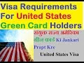 Visa Requirements For United States Green Card Holders