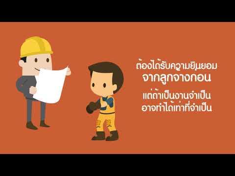 กฏหมายและข้อห้ามแรงงานต่างด้าว
