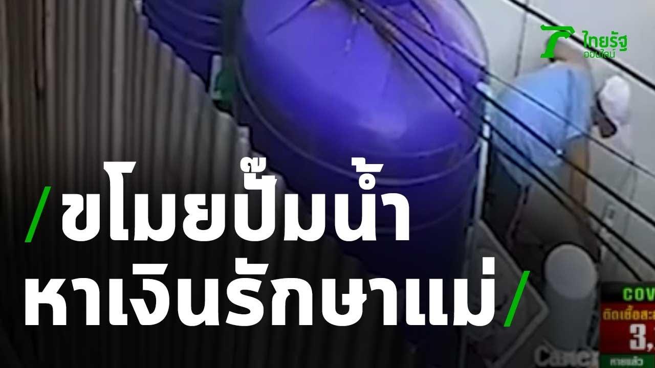 รวบโจรขโมยปั๊มน้ำ อ้างหาเงินรักษาแม่ | 06-06-63 | ข่าวเย็นไทยรัฐ เสาร์-อาทิตย์