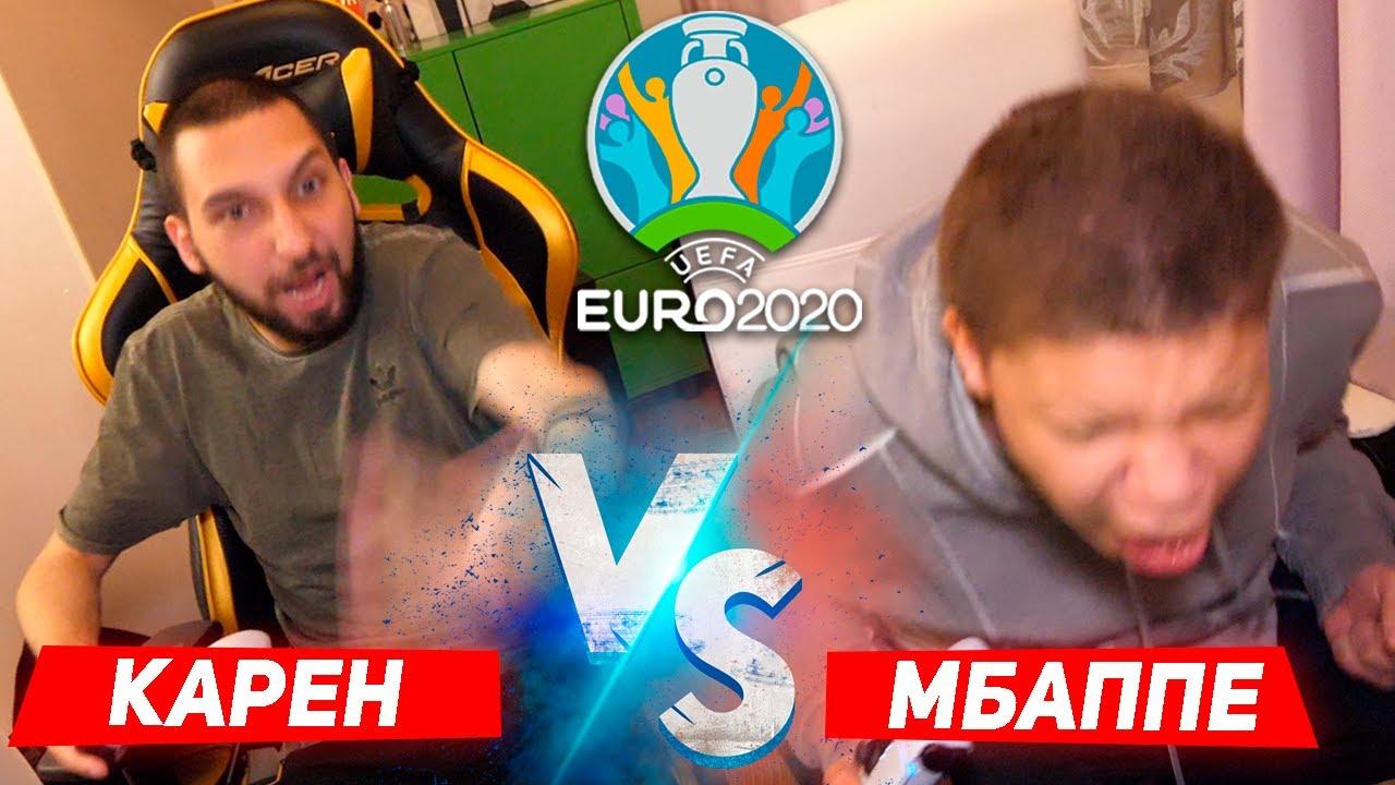 МБАППЕ vs КАРЕН! ЕВРО 2020 2DROTS #7