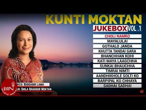 Kunti Moktan || Official AUDIO JUKE BOX | Vol - 1