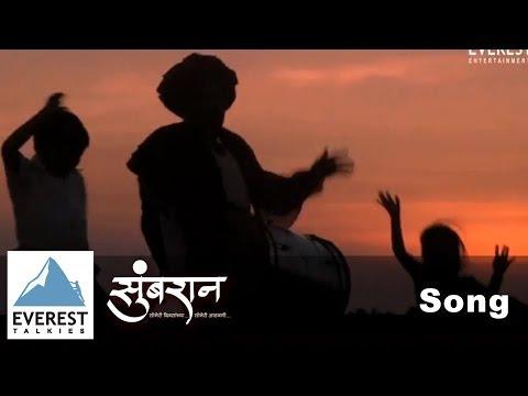 Deva Tuzya Gungani - Sumbaran | Superhit Marathi Bhakti Geet | Ravindra Mankani