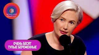 Женский стендап: Наталья Гарипова - загоны беременных