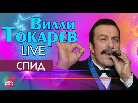 Вилли Токарев - СПИД (Live)