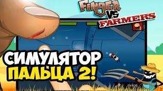 Finger vs Farmers ☯ СИМУЛЯТОР ПАЛЬЦА 2! ☯